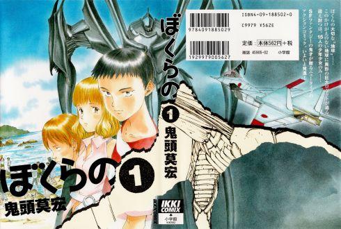 bokurano-v01-cover.jpg